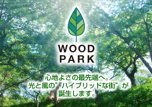 ウッドパーク新保本分譲情報